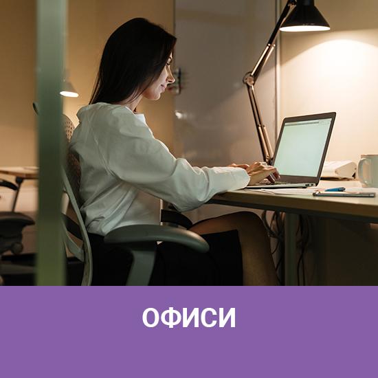 Ароматерапия и етерични масла на работа
