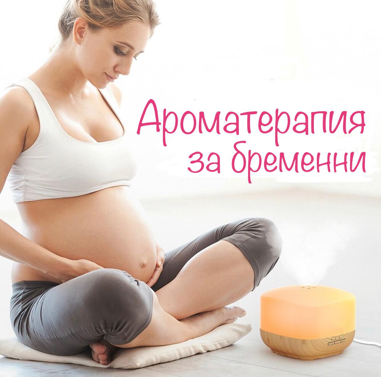 Ароматерапия за бременни